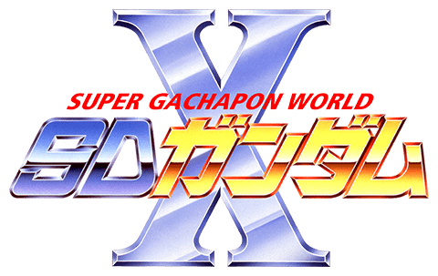 SUPER GACHAPON WORLD SDガンダムX
